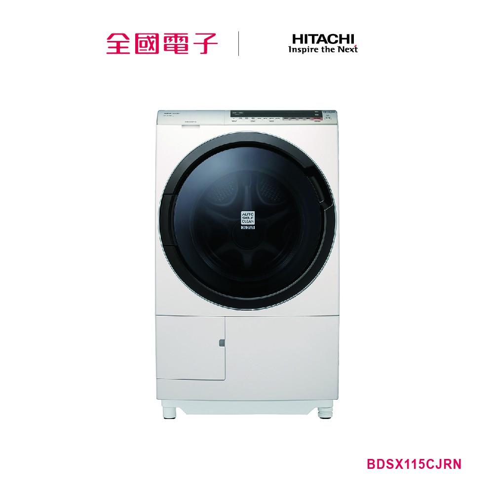 HITACHI日立 11.5KG AI智慧洗脫烘滾筒洗衣機-R BDSX115CJRN【全國電子】