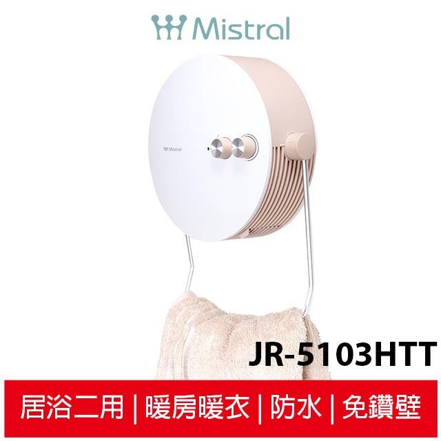 現貨 Mistral美寧 貼心掛暖機 JR-5103HTT(防水壁掛免鑽壁)