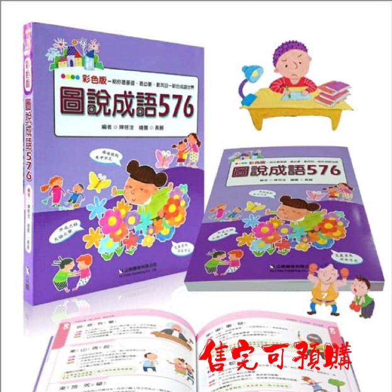 【限量】彩色版圖說成語576 (2018年5月最新版) 企鵝 童書 go67故事家