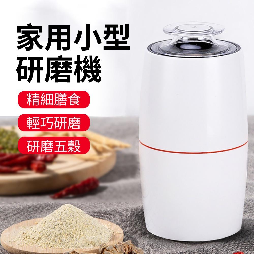 台灣【快速出貨】電動打粉機 家用磨粉機 304不鏽鋼 研磨機 五穀 粉碎機 中藥材磨粉機 研磨機 磨粉機