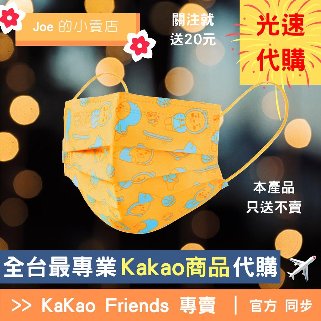 只送不賣!【Joe的小賣店4天到貨】Kakao Friends 非醫療性 口罩 Ryan 萊恩 Apeach 成人