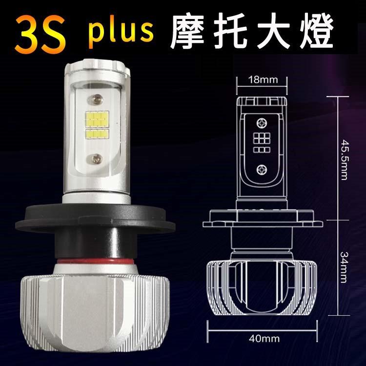 🌋走火入摩🌋🔥現貨🔥3S PLUS LED 大燈 頭燈 魚眼燈 二代 單顆 雷霆S 勁戰 VJR JET GP