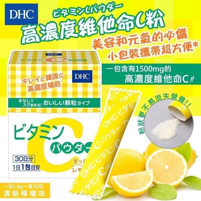 DHC高濃度維他命C粉