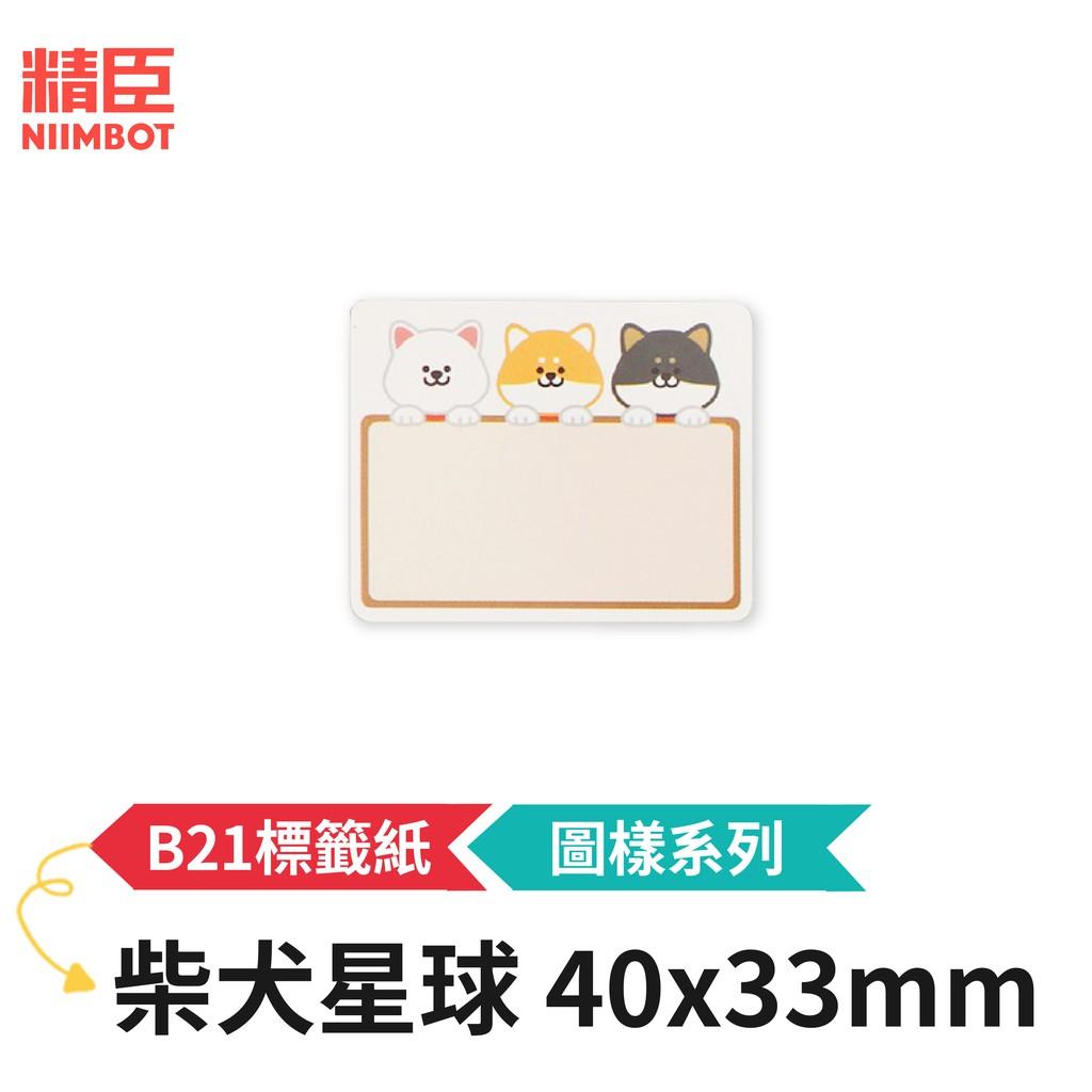 [精臣] B21標籤紙 圖樣系列 柴犬星球 40x33mm 精臣標籤紙 標籤貼紙 熱感貼紙 打印貼紙 標籤紙 貼紙