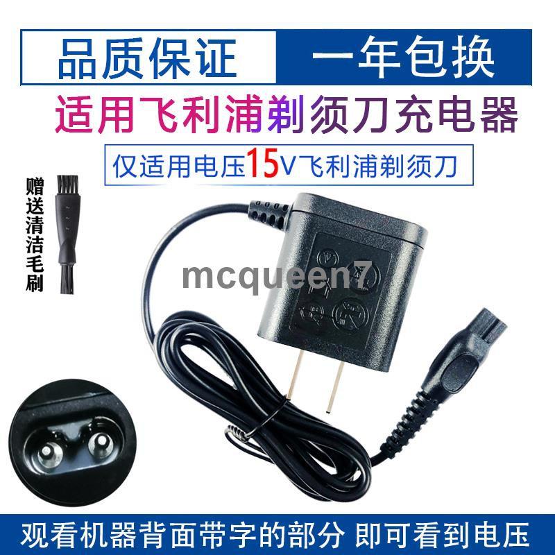 熱賣特惠飛利浦Norelco Speed-XL HQ8240 HQ8140 philishave充電器配件+b663