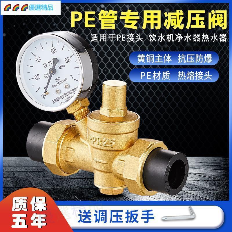 【台灣出貨】✣₪✖20/25PE水管減壓閥家用4 /6分接頭凈熱水器自來水管道可調式穩壓閥