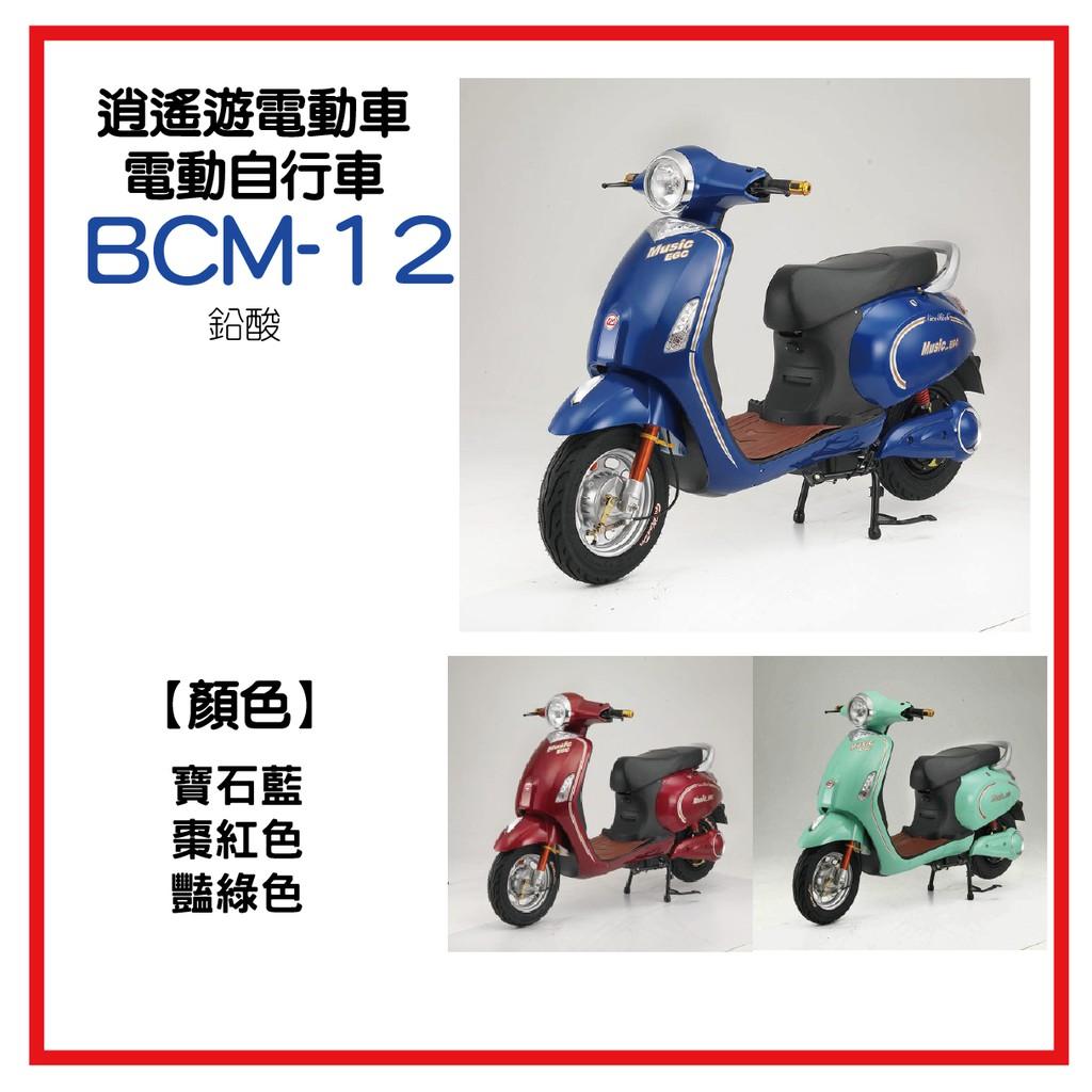 BCM-12電動自行車|電動二輪車 屏東 逍遙遊電動車 醫療器材