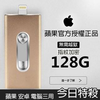 口袋相簿Iphone隨身碟apple隨身碟蘋果硬碟u盤擴充64G安卓USB通用 3.0 高雄市