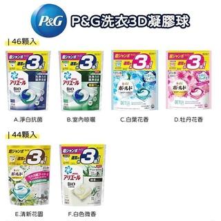 現貨!日本 P&G Ariel Bold 3D 第四代 洗衣膠球 2.5倍(袋裝44入)3倍袋裝46入 臺中市