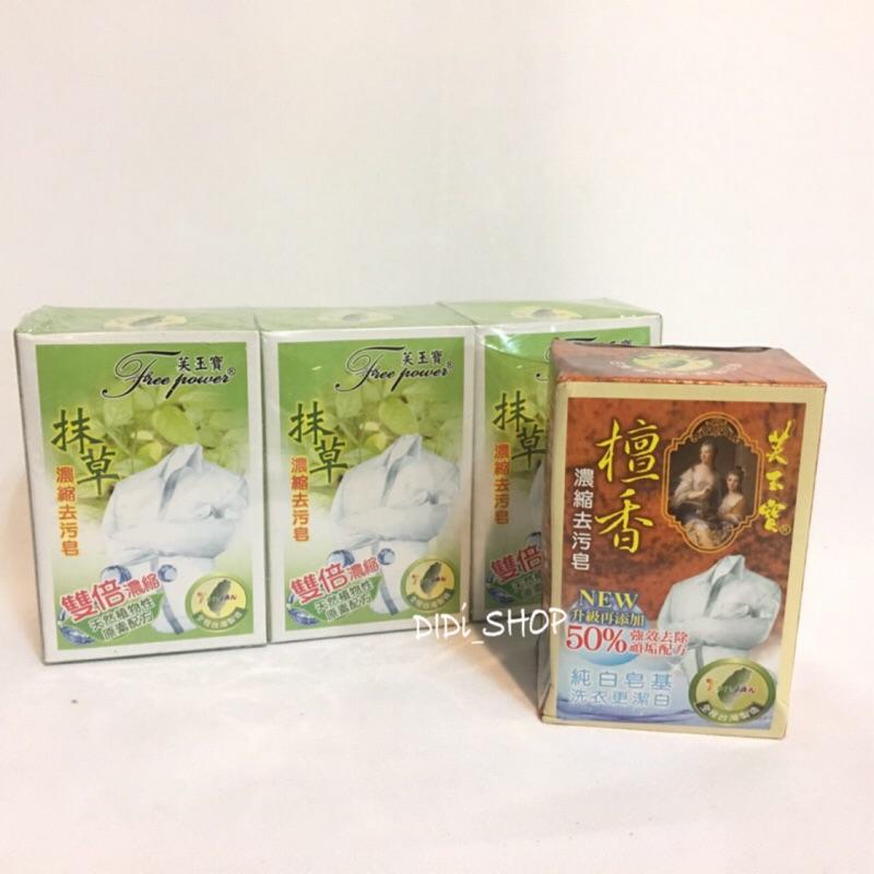 芙玉寶 台灣製洗衣皂 天然濃縮去污皂175g 3入 抹草 檀香 洗衣皂 洗衣