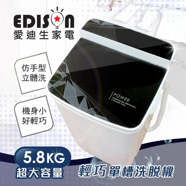 【EDISON 愛迪生】二合一單槽5.8公斤洗衣脫水機/黑E0001-B58