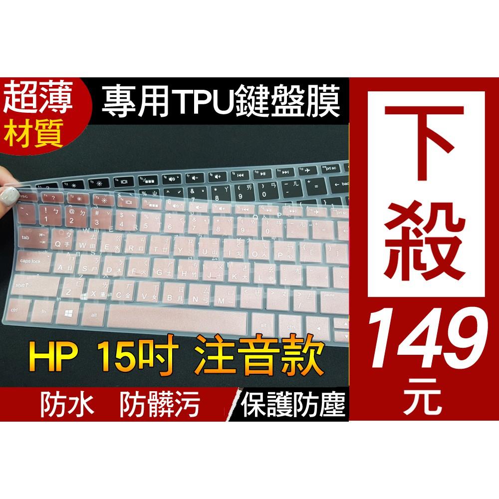 繁體注音 HP 15s-du1020TX 15s-du1021TX 15s-du1022TX 鍵盤套 鍵盤膜 鍵盤保護套
