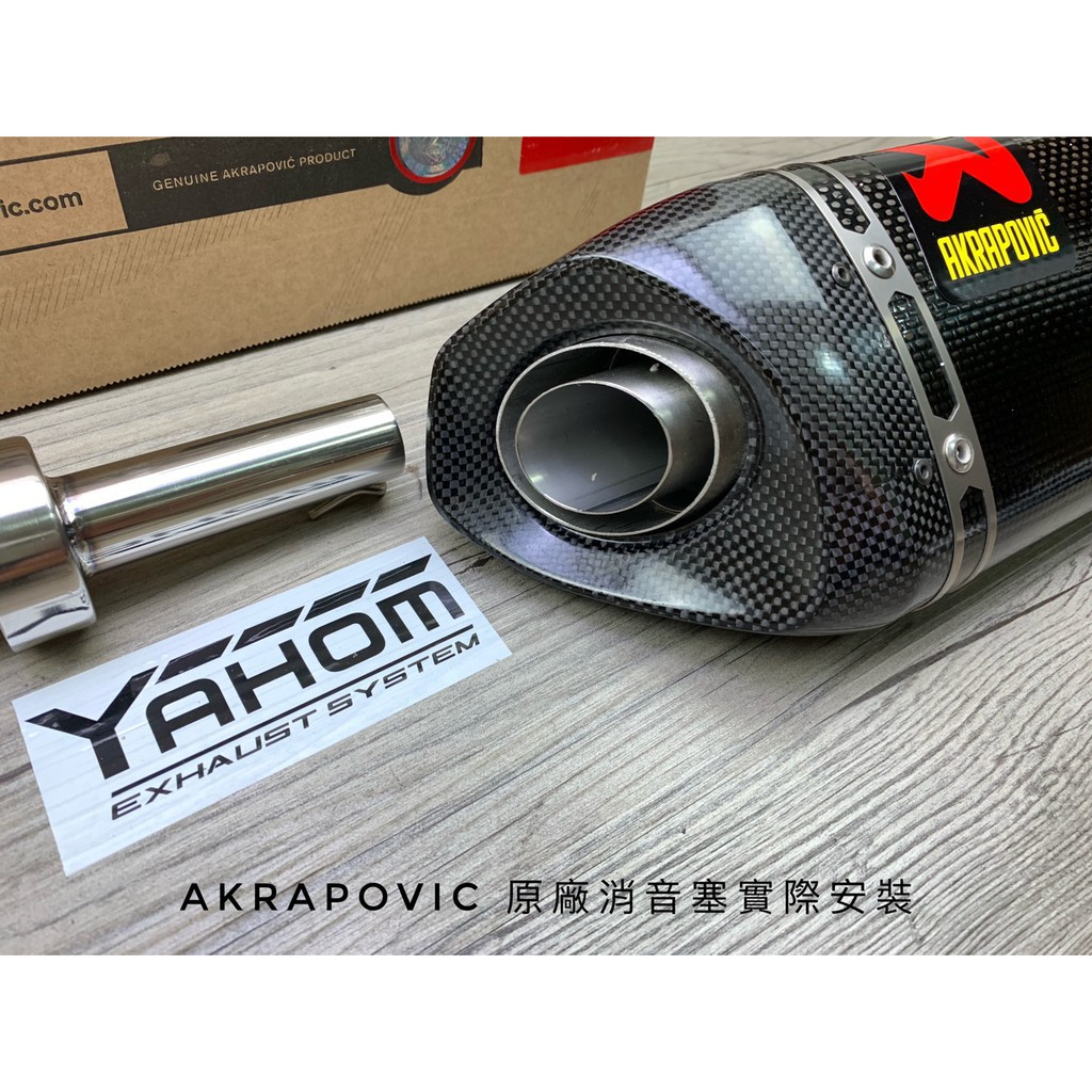 降噪神器 正蠍消音塞AKRAPOVIC 53mm MSX雞腿管 R6雞腿管 MT07碳蠍 MT09碳蠍  專用蠍子消音塞