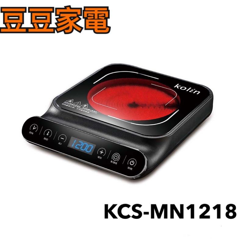 歌林 電磁爐 KCS-MN1218 下單前請先詢問
