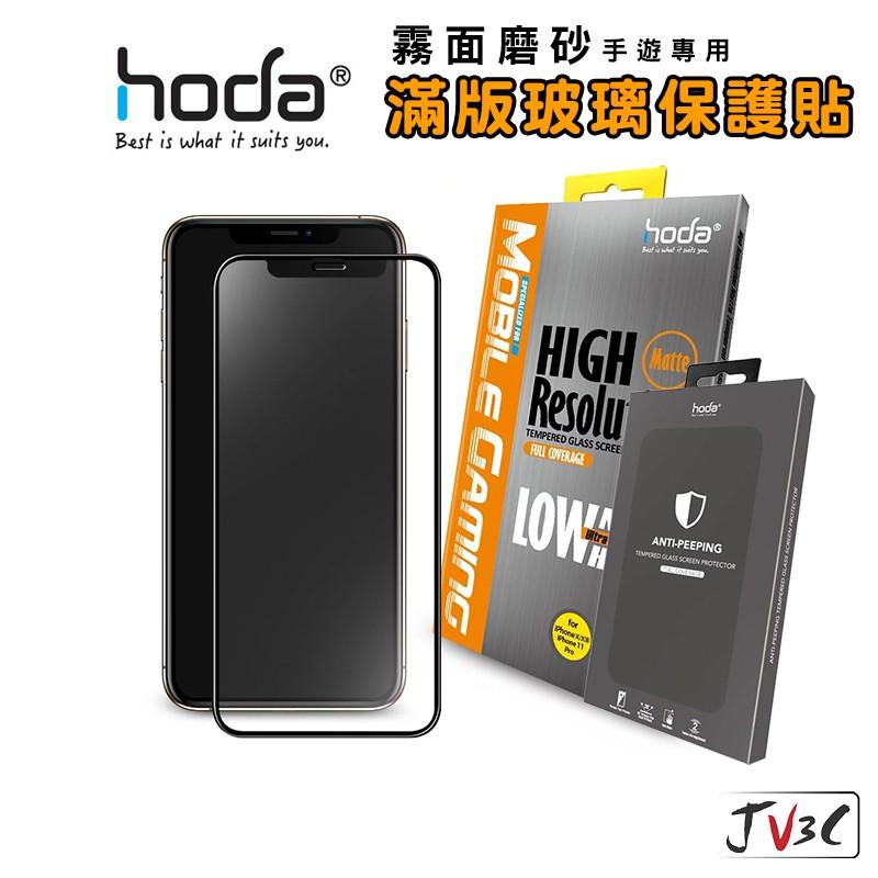 hoda 霧面磨砂 滿版玻璃保護貼 適用 iPhone 12 Pro Max i12 mini i11 霧面 手遊 電競