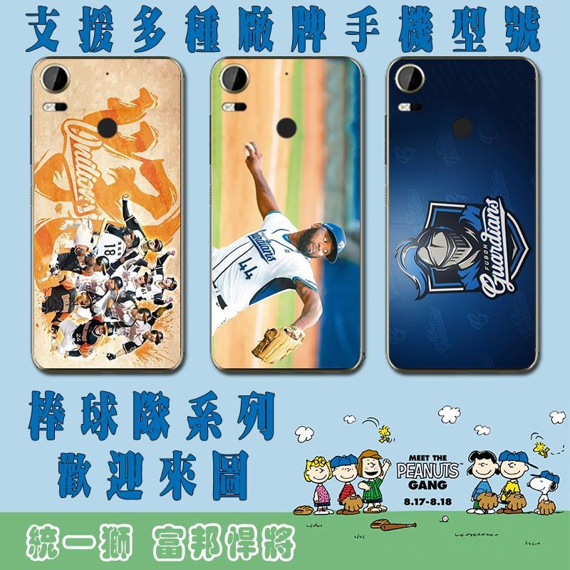 富邦悍將棒球手機殼 適用 HTC U12 life 12S Plus A9s Sony XA1 XA2 XZP XZ2