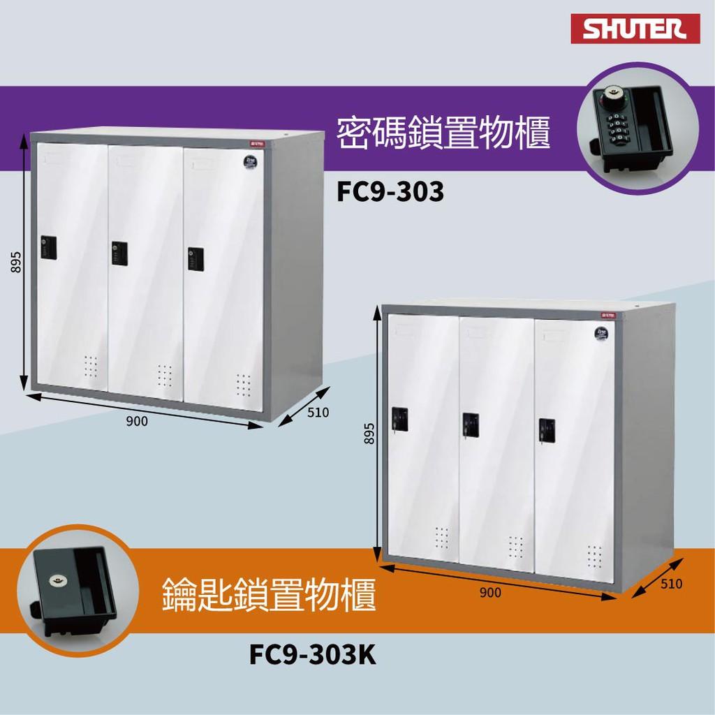 樹德SHUTER - 多功能置物櫃 FC9-303/FC9-303K密碼櫃 鑰匙櫃 / 收納櫃 鞋櫃 體 籃球場 衣物櫃