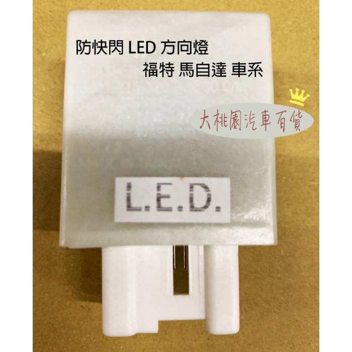 FORD 福特 TIERRAMAVPREMACY8PIN 防快閃 LED 方向燈 繼電器 閃光器 LED閃光器