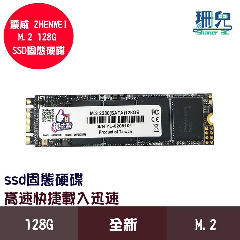ZHENWEI 震威 128GB 256GB 512GB M.2 2280 SATA Ⅲ SSD 固態硬碟 進入高速時代
