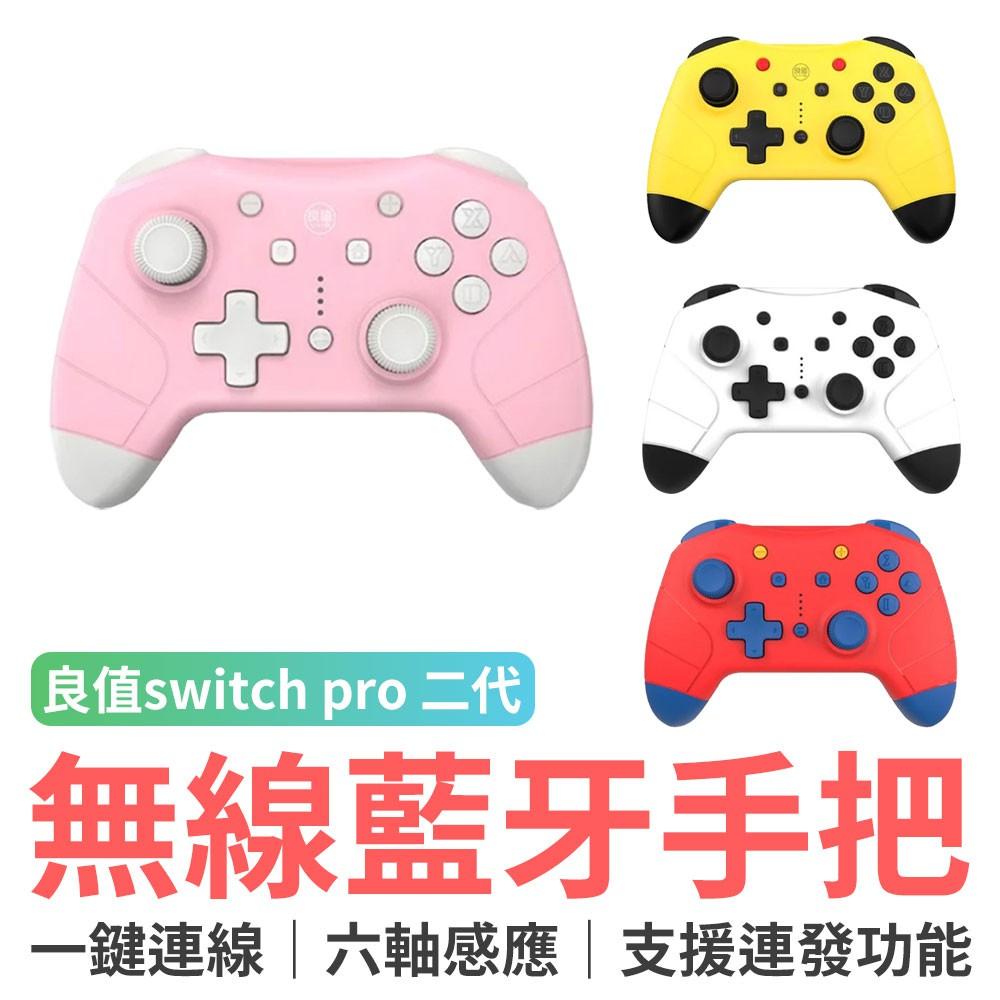 日本良值 Switch Pro 三代 連發手把 NFC版/喚醒版本 連發手把 震動 支援NFC 一鍵喚醒 手柄搖桿 藍芽
