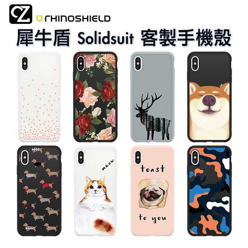 犀牛盾 Solidsuit 手機殼 i11 ixs max i8 i7 i6 S10 Note9 P30 保護殼 現貨區