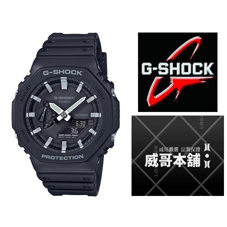 【威哥本舖】Casio原廠貨 G-Shock GA-2100-1A 碳纖維防護構造 GA-2100