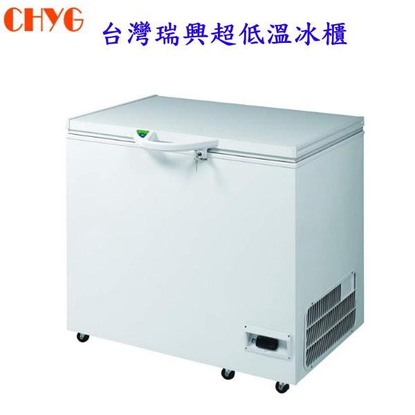 華昌  全新台灣瑞興2.5尺掀蓋式-45℃超低溫冰櫃上掀冰箱RS-CF250LT