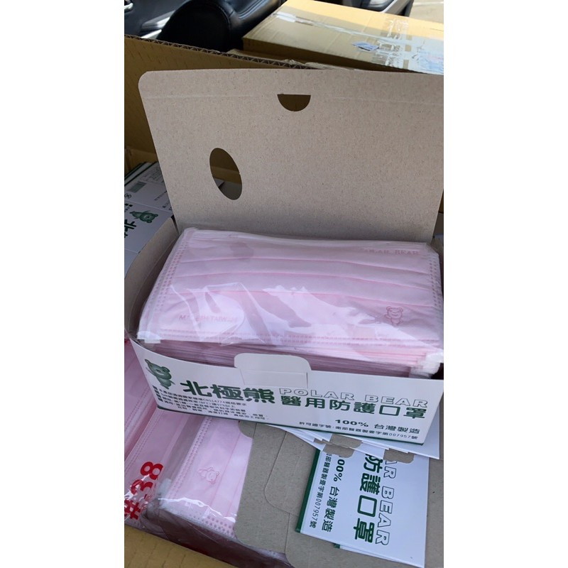 北極熊 醫用口罩 盒裝50入(熊鋼印粉紅色)(台灣原廠製)🌹有現貨🌹