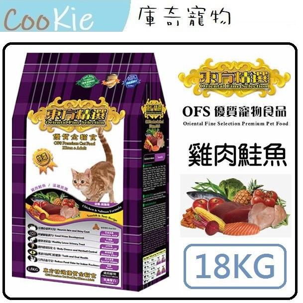 (白色繁殖包) 東方精選 OFS 幼貓/成貓飼料 雞肉+鮭魚口味 18公斤 貓飼料