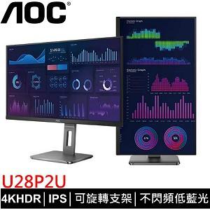 AOC 28型 U28P2U 4K(寬)螢幕顯示器(福利品)