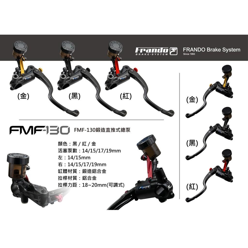 Frando FMF-130 鍛造直推式總泵 (CRF250L CRF300L改滑胎框)