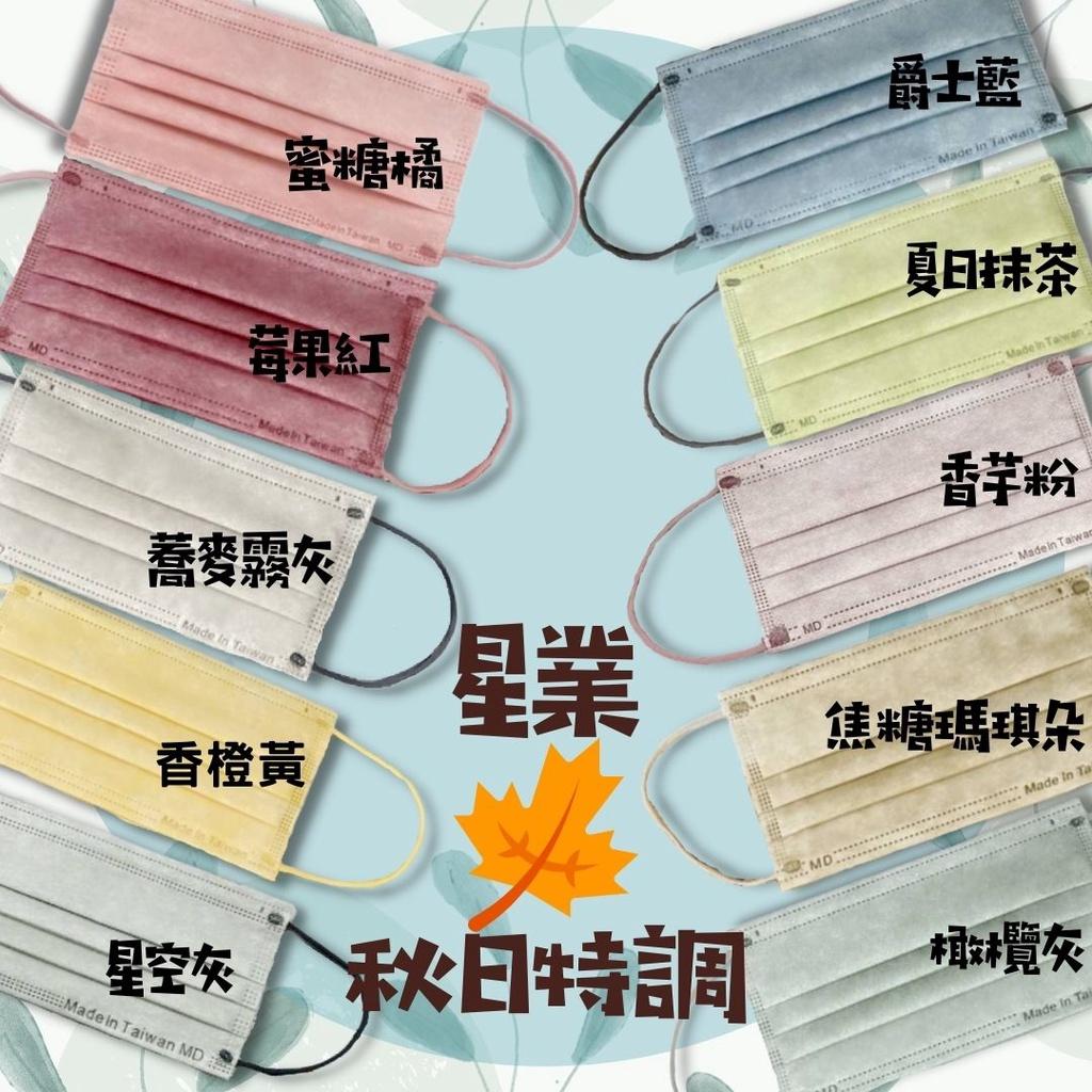 星業♡醫療口罩♡台灣製造♡多彩♡莫蘭迪色 現貨現出