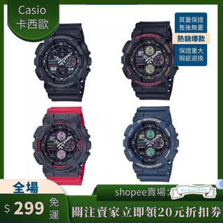 🔥全新🔥Casio 卡西歐 G-SHOCK GA-140-1A1 電子表 日本表 手錶 男士腕錶
