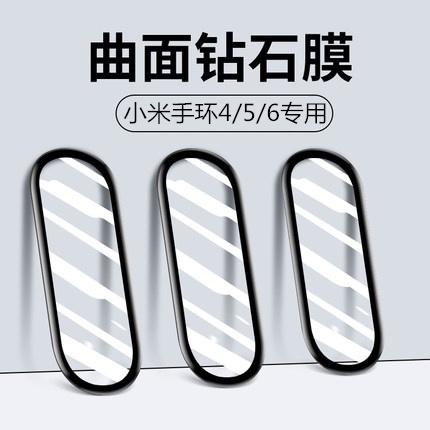 小米手環6 貼膜 小米手環5/6螢幕保護貼 鑽石膜 3D曲面全覆蓋保護貼 弧邊鋼化膜 防刮 防指紋 高清防摔 手環貼紙