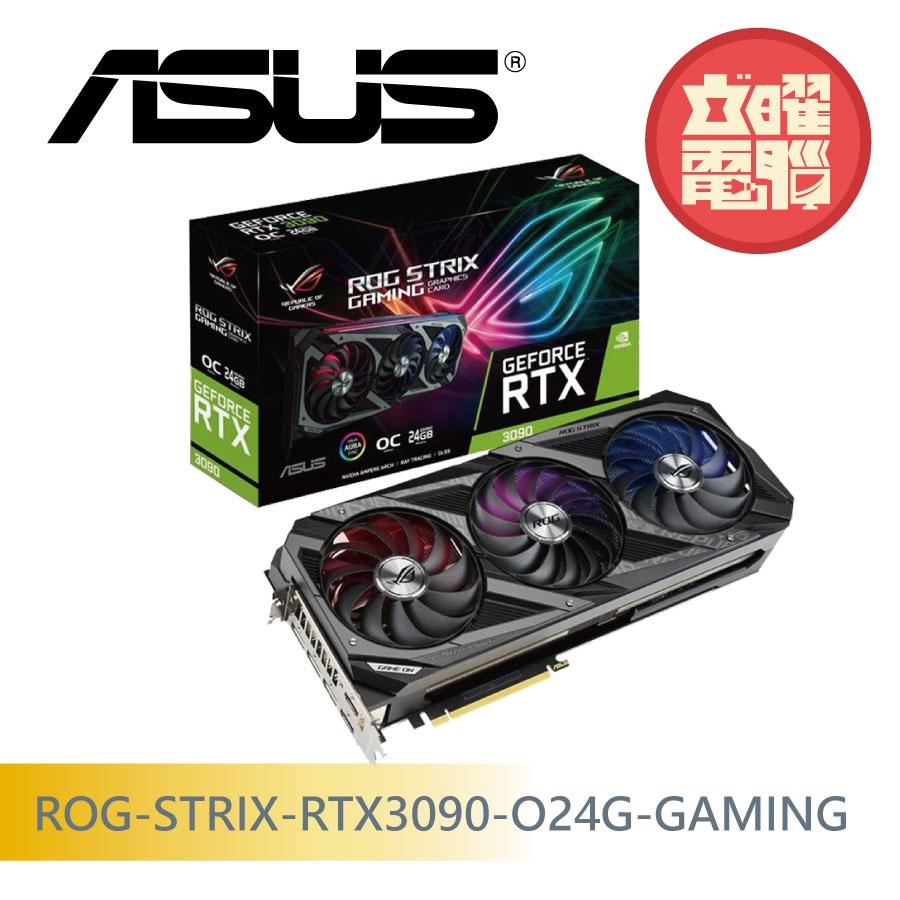 華碩 ROG-STRIX-RTX3090-O24G-GAMING 顯示卡1片+東芝14TB 企業碟 12顆