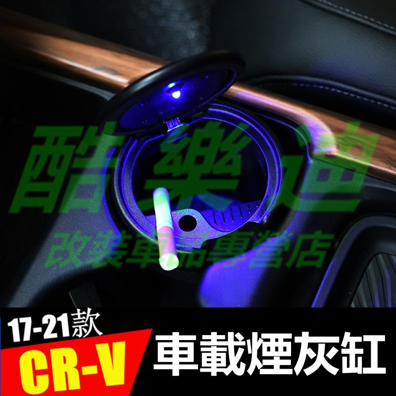 (酷樂迪)本田HONDA 17-21款CRV專用 車載煙灰缸 煙灰缸 5代 5.5代 內飾 汽車精品改裝配件