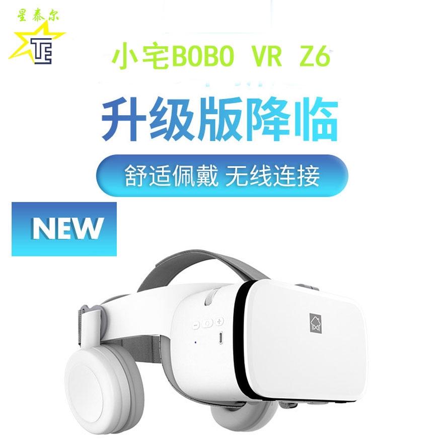 新品爆款小宅BOBOVR Z6耳機一體式VR頭盔3D虛擬現實眼鏡