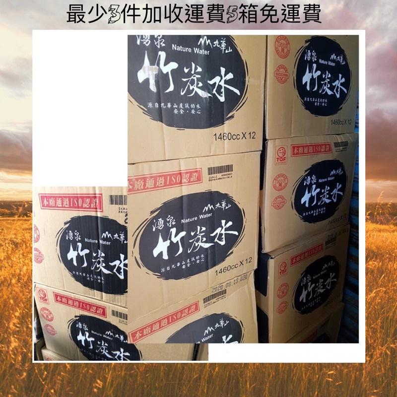 九華山竹炭水(600ml一箱24入)(1500ml一箱12入)