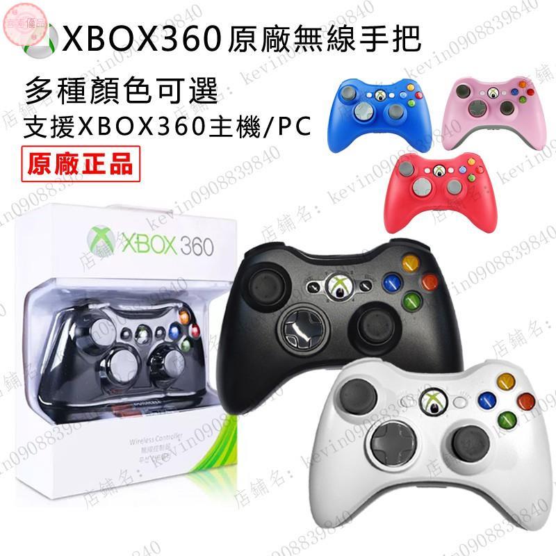 ~臺灣出貨~XBOX360 有線/無線手把 原廠 搖桿 控制器 支援PC Steam 三國無雙 魔物獵人 GTA5 N~