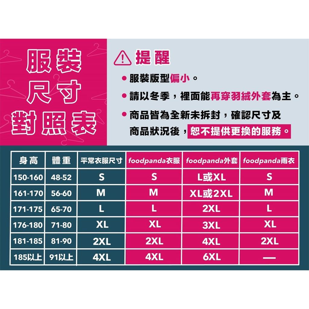 Dream Shop🌠《全新/代購/預購》foodpanda 熊貓 美食 外送  長袖 短袖 制服 外套 雨衣
