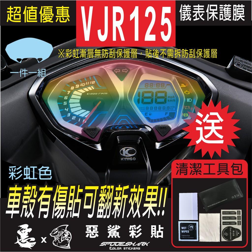 VJR 125 儀表板 儀錶板 自體修復膜 保護膜 機車螢幕 惡鯊彩貼