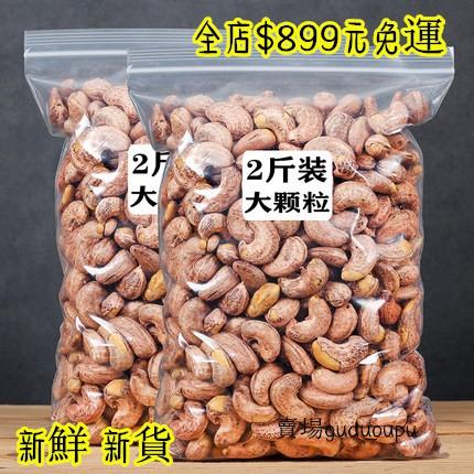 現貨 新鮮 帶皮腰果果仁500g袋裝鹽焗 越南腰果仁幹果堅果原味零食散裝