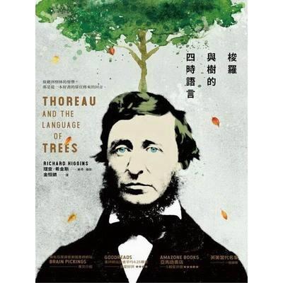(張老師文化出版社)梭羅與樹的四時語言(理查.希金斯)