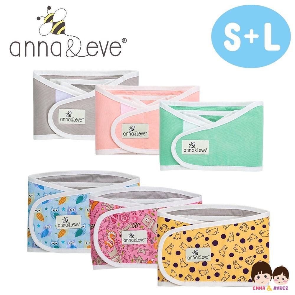 Anna&Eve 新生兒嬰兒舒眠包巾 防驚跳包巾