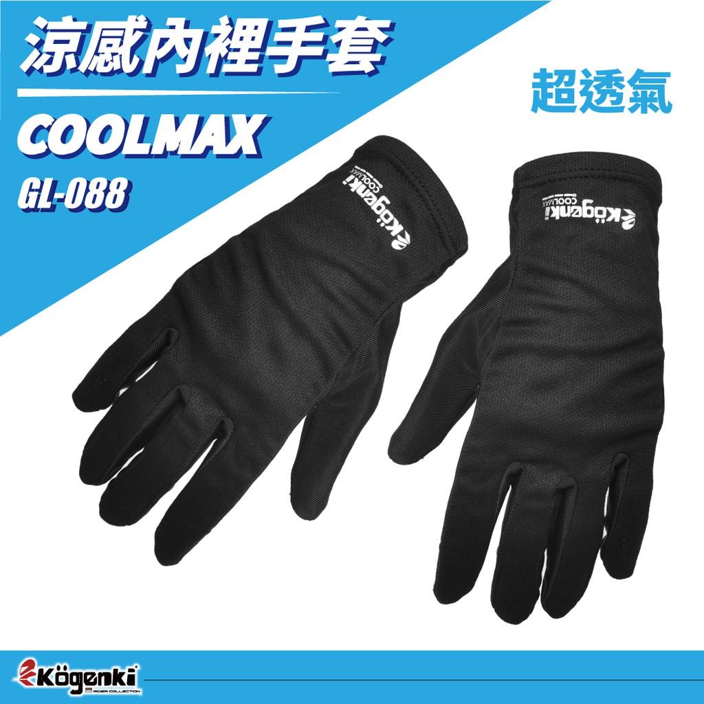 現貨【柏霖總代理】KOMINE Coolmax 涼感 滑手 內裡手套 手套內裡  GK-136 GL-088