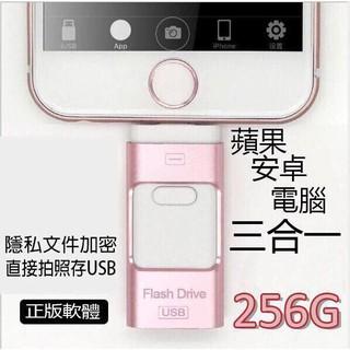 【保固再折現😉】Iphone隨身碟手機蘋果硬碟U盤擴充128/ 256G安卓OTG外接USB 口袋相簿 台中市