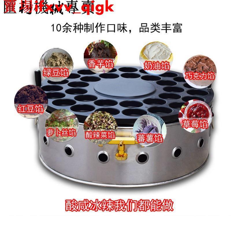 現貨[廠商批發] 瓦斯款燃氣旋轉32孔 紅豆餅機 紅豆餅爐 車輪餅機 車輪餅爐 也可製作蛋漢堡 新型不沾塗層