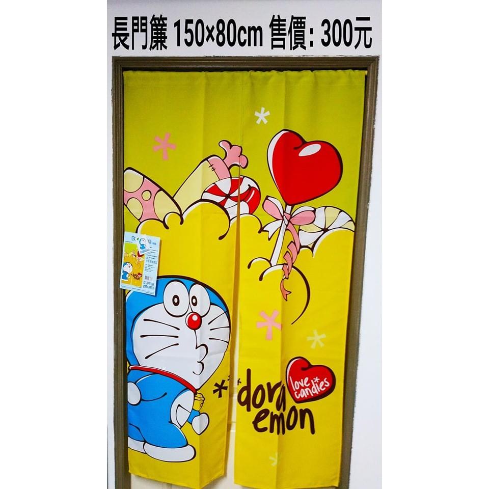哆啦A夢 長門簾(150x85cm) 正版授權