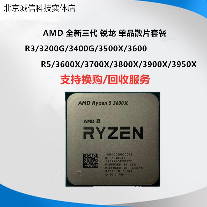 【精品數碼 限時下殺!】AMD R9 3900X r7 3700x 3200g r5 3600 3500x 3800x