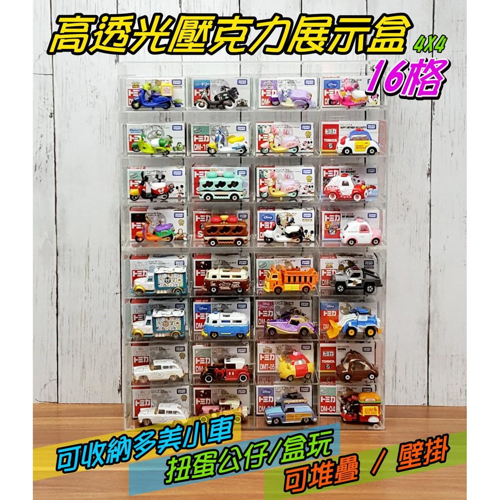 【金格創意】壓克力展示盒16格 B163 適用 7-11模型車 TOMY 戰鬥陀螺 風火輪 多美小汽車 娃娃 扭蛋